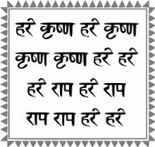 Mantra