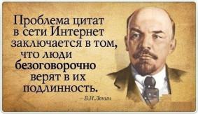 Falschzitat Lenins.jpeg