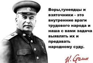 stalin-o-vorah
